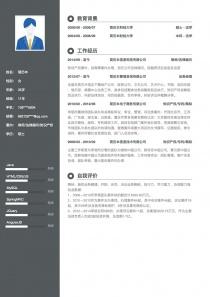 律师/法律顾问/知识产权/专利/商标简历模板