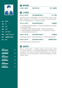 质量管理/安全防护个人简历模板范文
