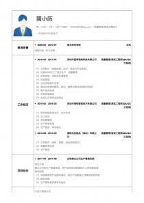 质量管理/测试主管(QA/QC主管)个人简历模板