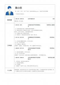知识产权/专利/商标电子版个人简历模板