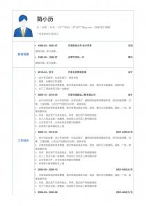 51job财务/审计/税务完整简历模板