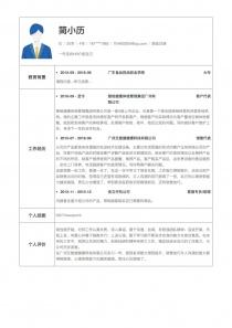 药品注册电子简历表格下载