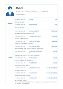 平面設計總監個人簡歷表免費下載