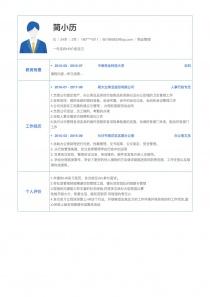 物业管理电子版免费简历模板