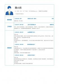 互联网产品/运营管理电子版word简历模板下载
