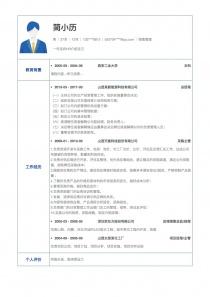 销售管理简历表格
