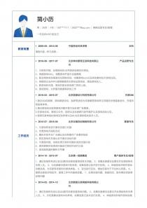 网络运营专员/助理电子版word简历模板