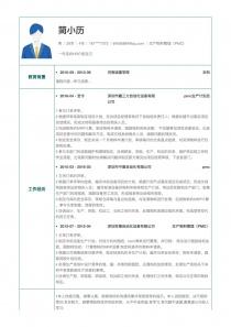 生产物料管理(PMC)招聘word简历模板