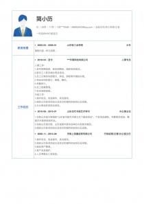 企业文化/员工关系/工会管理免费简历模板