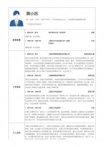 企业律师/合规经理/主管电子简历表格下载