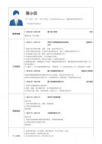 服装/纺织/皮革设计/生产求职简历模板