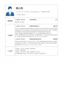 外贸/Trade专员/助理空白简历模板download