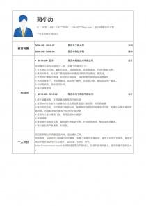 最新会计经理/会计主管免费简历模板下载