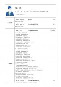 会计经理/会计主管电子版word简历模板