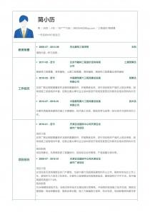 工程造价/预结算电子版简历模板download