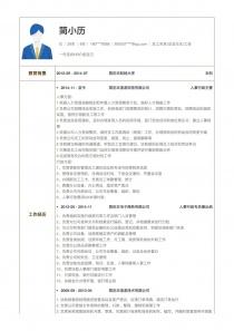员工关系/企业文化/工会个人简历模板下载
