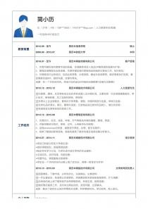 硕士学历人力资源专员/助理简历模板