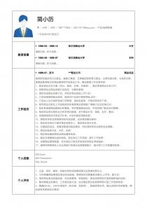 产品/品牌经理简历表格下载word格式