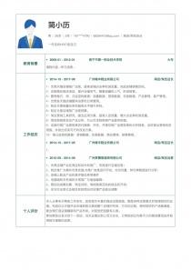 网店/淘宝店长简历表格模板