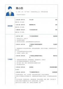 2017最新律师/法务/合规招聘个人简历模板范文