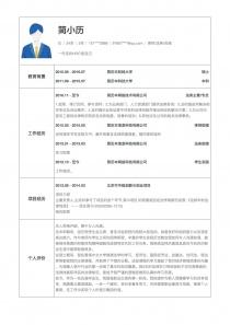 公司法务/合规管理找工作个人简历模板