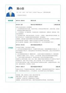 最新律師/法務/合規找工作個人簡歷模板制作