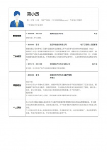 automobile电子工程师personal简历模板download