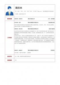 电信/通信技术开发及应用简历表