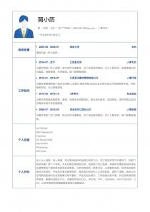 2017最新人事专员空白简历模板下载word格式