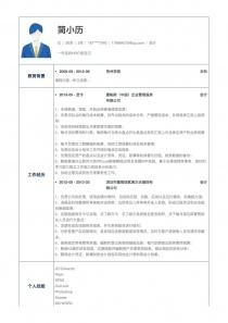 2017最新會計完整word簡歷模板樣本