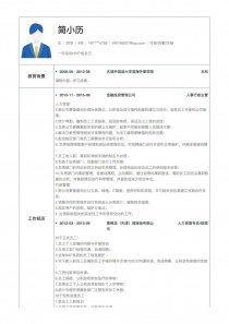 2017最新行政/后勤/文秘空白求職簡歷模板下載