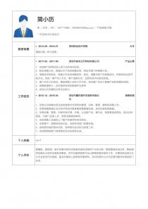 产品经理/主管电子版简历模板下载