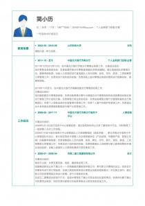 个人业务部门经理/主管个人简历表格下载