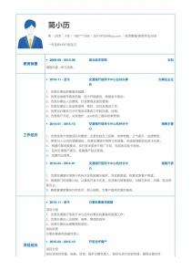信贷管理/资信评估/分析电子简历表格下载