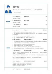 金融/证券/期货/投资招聘word简历模板