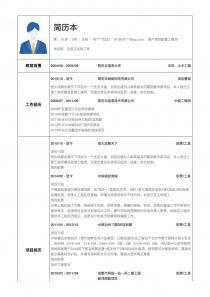 房产项目配套工程师电子版求职简历模板下载