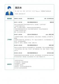 销售管理/产品经理/业务拓展经理/主管简历模板