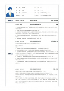 仓库/物料管理员/仓库经理/主管简历模板