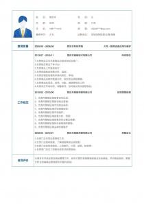区域销售经理个人简历表格下载