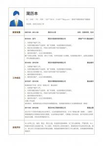 房地产销售/房地产销售经理/主管简历模板