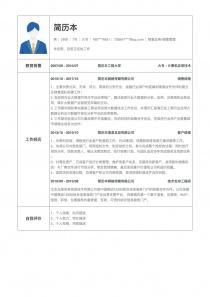 销售业务/销售管理简历模板表格