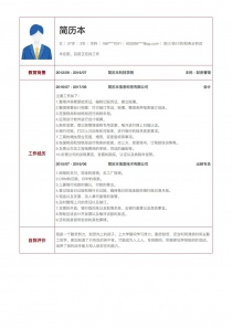 会计/会计师/财务分析员/税务专员/助理简历模板