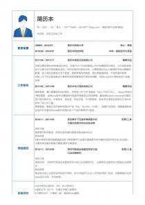保险/银行/证券/期货/投资管理/服务简历模板
