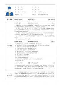 采購員/采購主管/供應商開發/采購經理簡歷模板