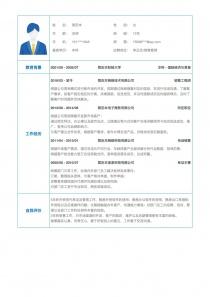 单证员/销售管理简历模板