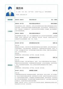 律师/法律顾问个人简历表格