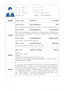 总监/部门经理/首席运营官/COO简历模板