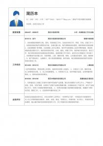 房地产开发/销售行政助理/行政专员/助理简历模板