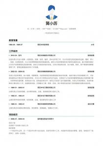 2017最新財務經理找工作word簡歷模板制作