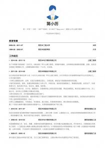 結構/土木/土建工程師找工作word簡歷模板